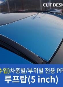 [클리프디자인] 루프탑_Real Cut 맞춤형 재단 PPF필름/자동차보호필름/DIY/셀프시공/국산/수입/신차/헤드라이트/트렁크리드/도어컵/주유구/사이드미러/A필러/락커/루프탑