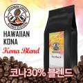 하와이안 코나 30%블렌드 500g