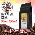하와이안 코나 10%블렌드 500g