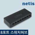 네티스 ST3108S-8 대한민국형 스위칭허브/8포트/네트워크허브/100메가/케이블 자동감지/공유기포트확장