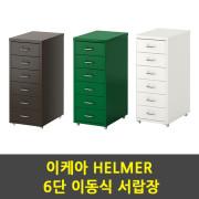 [이케아] HELMER 헬메르 6단 서랍장 / 이케아 서랍장 / 402.961.27