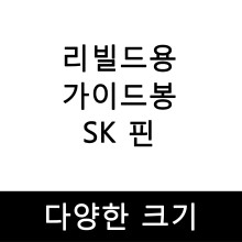 리빌드용 sk 핀 1.5/2/2.5/3/3.5/4/4.5 mm