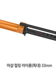 글램팜 마샬 아이론★★★특대(33mm)★★★