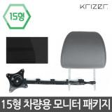 KPM-1560IPS/15형 차량용모니터/HDMI/승용차/SUV/패밀리카/헤드레스트/거치대구성
