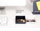 [KT&G 상상마당 디자인스퀘어] MINIMAL Desk Organizer S