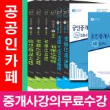 2017 공인중개사 책 1/2차 입문서 + 기본서 교재세트(전8권)/무료인강/무료강의/공공iN(공공인)