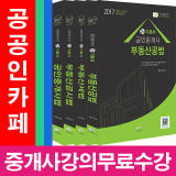 2017 공인중개사 책 2차 기본서 교재세트(전4권)/무료인강/무료강의/공공iN(공공인)