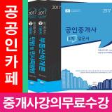 2017 공인중개사 책 1차 입문서 + 기본서 교재세트(전3권)/무료인강/무료강의/공공iN(공공인)