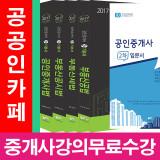 2017 공인중개사 책 2차 입문서 + 기본서 교재세트(전5권)/무료인강/무료강의/공공iN(공공인)