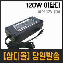 국산 12V 10A 120W 아답터 [어답터,어댑터]