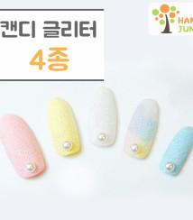 하나쭌 캔디 네일 글리터 슈가파우더 4종