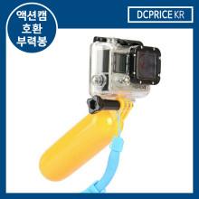 호환용 부력봉 샤오미 액션캠 및 고프로용 [디씨프라이스 KR]