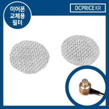 디프 커널형 이어폰 교체용 필터[디씨프라이스KR]