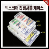 엑스코어 리버서블 에기케이스 X201/X202/X203 양면사용