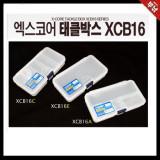 엑스코어 TACKLE BOX XCB16 / 태클박스 XCB16