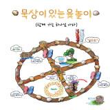 [시즌특별할인]묵상이있는 윷놀이_부직포천(180x90)