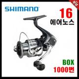 시마노 16에어노스 1000번 (BOX타입)