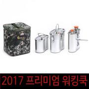 2017비상쿡/프리미엄워킹쿡-발열용기/발열도시락