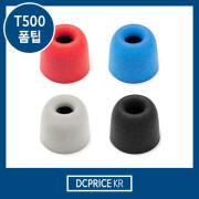 T500 디프 폼팁 이어폰 메모리 폼팁 [디씨프라이스KR]