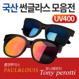 2017년 패션선글라스 국산 남여공용 UV400 자외선차단 폴앤루이스/토니페로티
