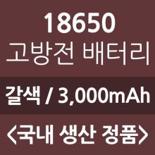 [갈색]18650 배터리 / 고방전 3000mAh