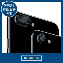 아이폰7 아이폰7 플러스 카메라 렌즈 보호 필름 4매 [디씨프라이스KR]
