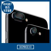 아이폰7 아이폰7 플러스 카메라 렌즈 보호 필름 [디씨프라이스KR]