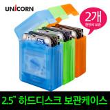 유니콘 2.5 하드디스크 보관 케이스