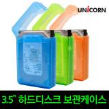 유니콘 3.5 하드디스크 보관 케이스