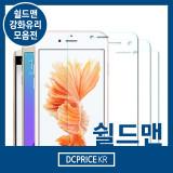 아이폰 강화유리 아이폰5 아이폰6 6s 6+ 아이패드 삼성 갤럭시 노트 LG G GPro 샤오미 홍미 홍미노트