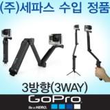 3way grip/arm/tripod (GO495)