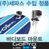 bodyboard mount (GO219)
