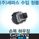 Wrist Housing(for 4/3+/3)(GO390)