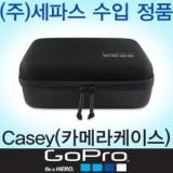 Casey (Camera+Mounts+Accessories Case) (GO306)