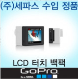 HERO4/3+/3 LCD Touch BacPac™ (GO452)