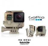 GO498 카모 하우징+ QuickClip