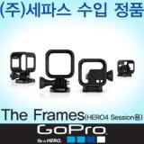 Frame Kit(세션용 프레임) (GO575)