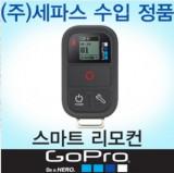 Smart Remote (GO040)