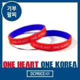 ONE HEART ONE KOREA 밴드 1000개 한정[디씨프라이스 KR]