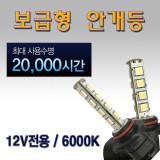 [오렌지팩토리] 현대자동차 [9006] 보급형 LED안개등 6000K(2개 1set) / 그랜져HG(5G 15년식) / 뉴 EF소나타 / 아반떼AD / 베라크루즈 / 투스카니