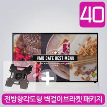 광고용모니터 CDS3900+WBF42 상하좌우각도형 벽걸이브라켓 패키지