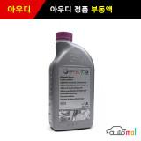 아우디 폭스바겐 정품 부동액 냉각수 G13 용품