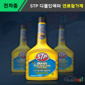 STP 디젤 연료첨가제 용품