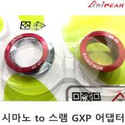 트라이픽 시마노 to 스램 GXP 변환 어댑터 시마노비비에 스램 크랭크 사용 가능한 어댑터