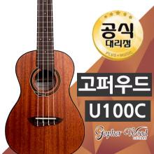 고퍼우드 U100C 콘서트 콘서트형 우쿨렐레 /입문용 우쿠렐레 /우쿠렐라