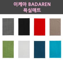 [이케아] BADAREN 욕실매트 그레이 802.996.47 / 욕실용품 모음 / 매트, 수건 등