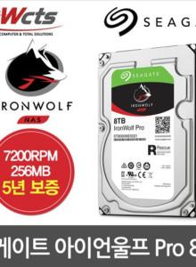 씨게이트 8TB IronWolf Pro 하드 ST8000NE0004 NAS 나스 HDD 아이언울프 프로 [SATA3 / 7200rpm / 256MB / Helium충전 / 헬륨]