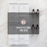 소티스 수분앰플 4박스 + DMCK 아크앰플 4병