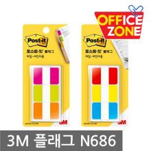 /3M 포스트잇 인덱스 탭 N686-PGO N686-BRY 메모지