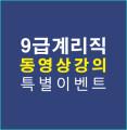 우정사업본부 9급 계리직 공무원 시험 동영상강의 특별이벤트 / 에듀공